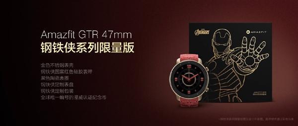 华米Amazfit GTR 47mm钢铁侠系列限量版发布