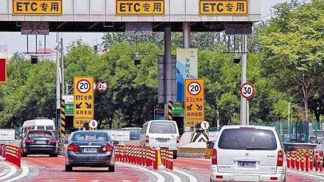 2020年起未安装ETC车主将不再享受通行费优惠政策