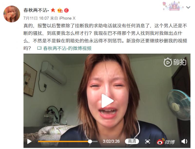 """卖假手链还反诬被骚扰,微博""""哭诉视频""""事件始末"""