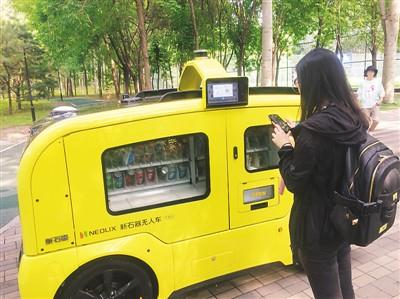 进公园、卖饮料、开放路测 无人驾驶悄然走进生活