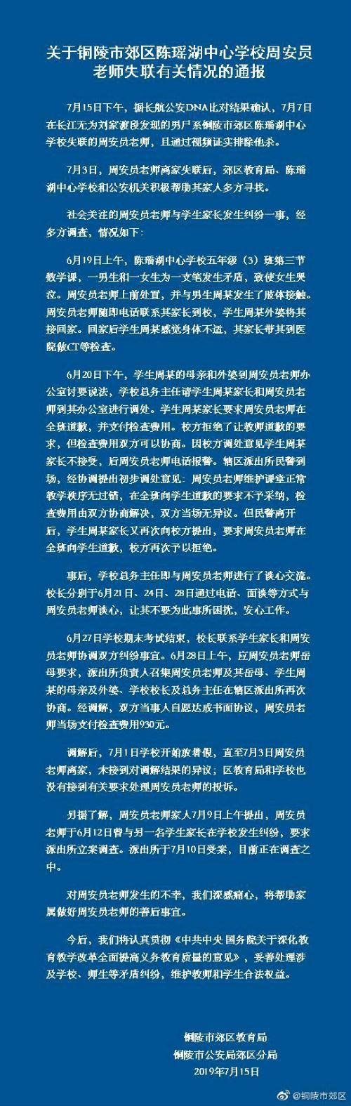 """铜陵警方通报""""教师失联"""":确认死亡 排除他杀"""
