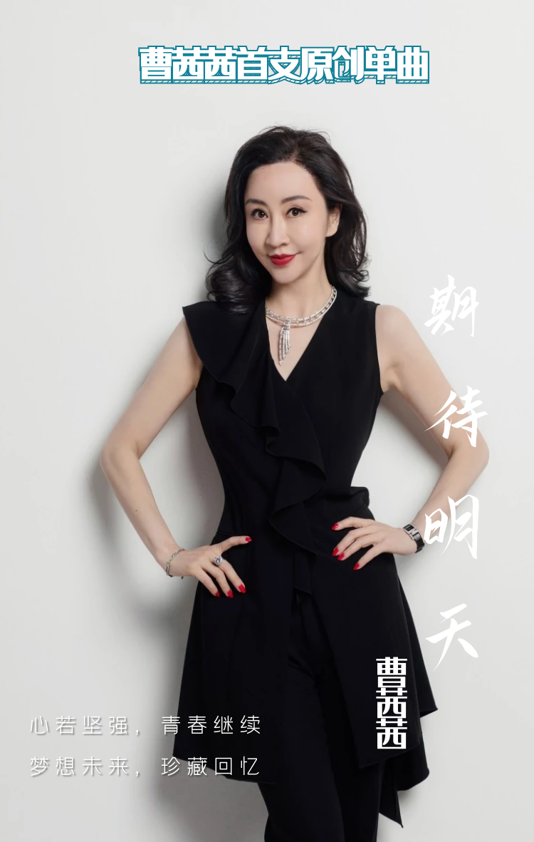 甲壳素片(邹城521团购网)曹茜茜新歌《等待明日》打榜 温顺女声圈粉很多