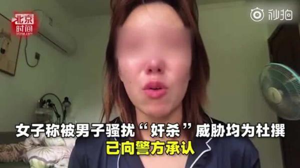 杜撰遭骚扰女子微博账号已被关闭