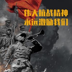 習近平:偉大抗戰精神永遠激勵我們