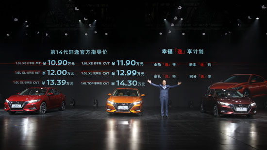 东风日产第14代轩逸 售价10.9-14.3万元