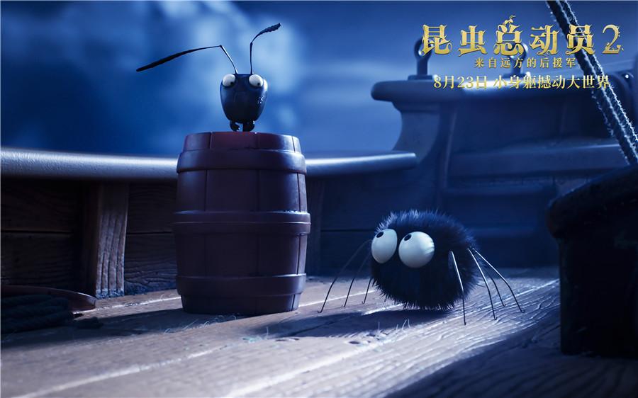《昆虫总动员2-来自远方的后援军》先导预告曝光