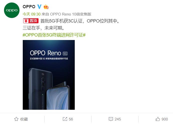 OPPO Reno 5G版三证齐全,或将正式开卖