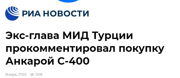土耳其前外长:买俄制S-400是因为产品质量比美国好