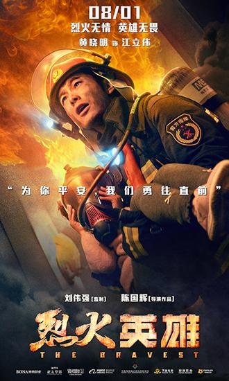 """电影《烈火英雄》全面解锁""""万能消防员"""""""