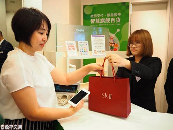 日本百货商场新服务:化妆品微信下单 日本取货