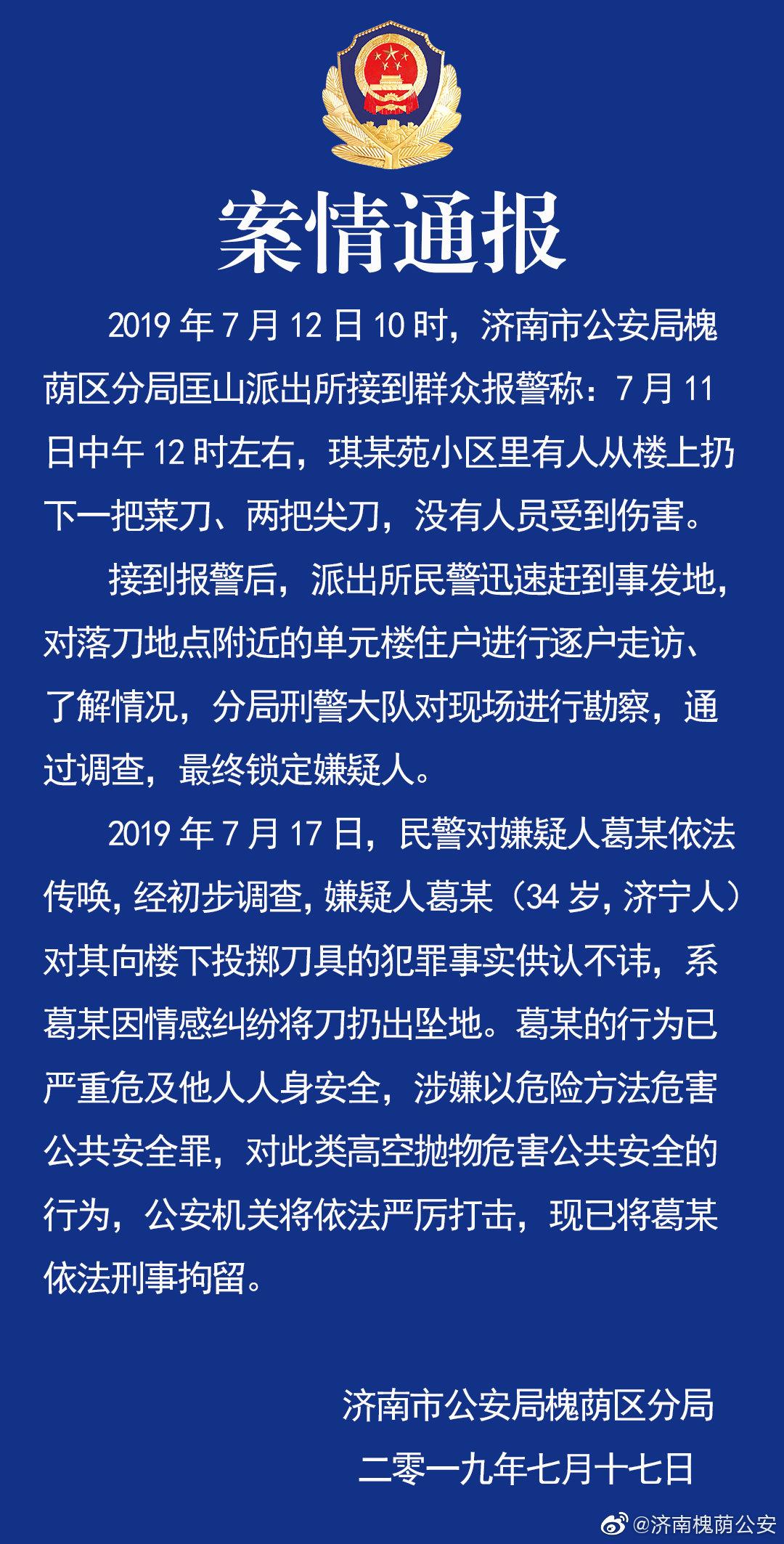 济南一小区高空坠落3把刀 警方:嫌疑人已刑拘 因情感纠纷扔刀