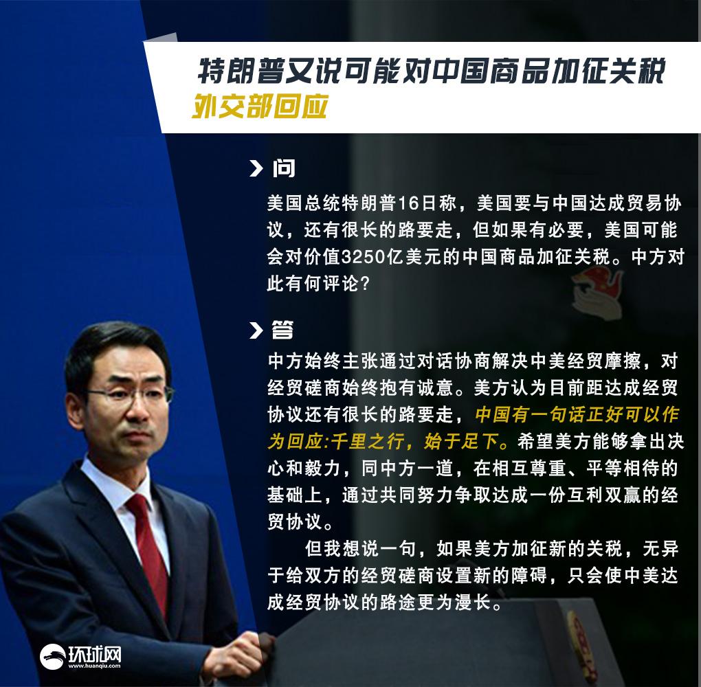 特朗普又说可能对中国商品加征关税,外交部回应