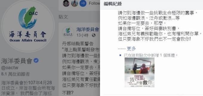 """<b>得罪人!台当局发台风警告文称""""我可能不会救你"""",还让民众自备灵位</b>"""