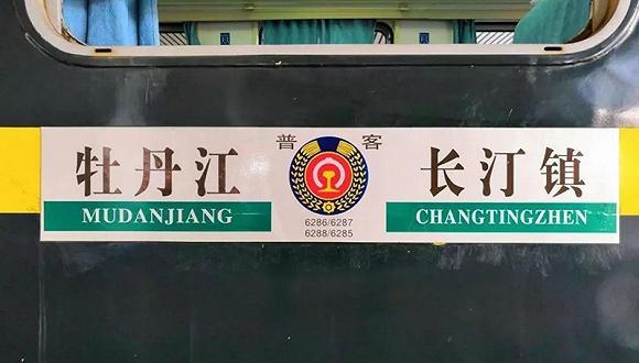 鸿福面(由美祛斑霜)这些当地还有票价1元的火车