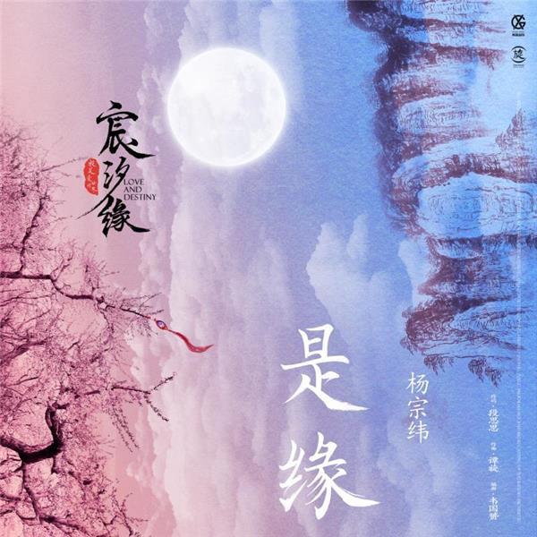 北京宏汉董事长周锋(百度king榜打榜)杨宗纬领衔《宸汐缘》OST 《是缘》酷狗首发