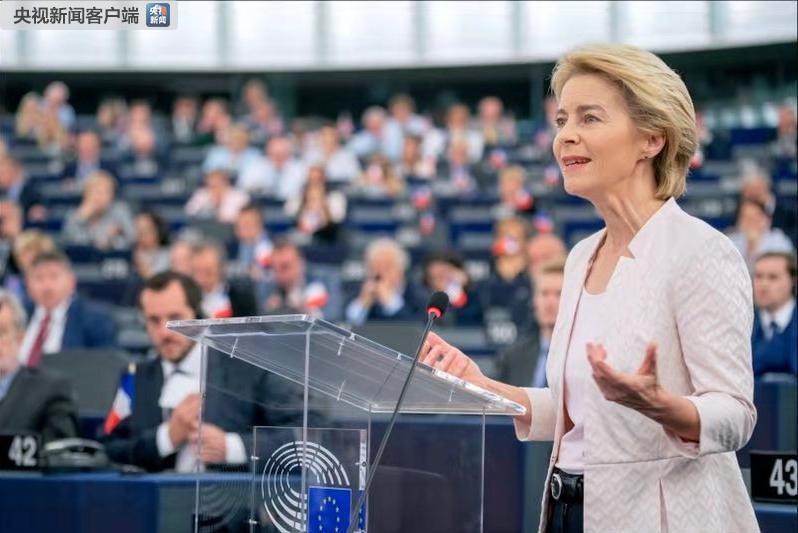 德国前防长冯德莱恩当选新一届欧盟委员会主席