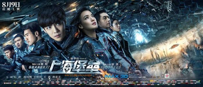 鹿晗《上海堡垒》全阵容海报 外星母舰降临