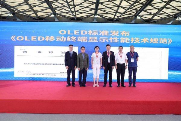 OLED标准发布《OLED移动终端显示性能技术规范》