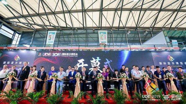 UDE 2019国际显示博览会开幕式现场
