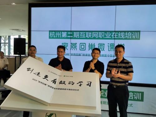"""杭州市滨江区开启""""家燕回巢""""项目,为大学生提供职业教育课程"""