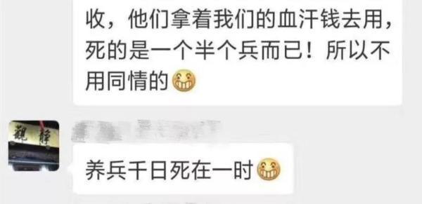 海南保亭一男子微信上辱骂凉山救火英雄,获刑8个月