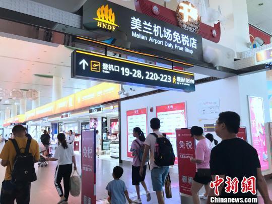 天堂也答应待(割爱 六哲)海南离岛免税迎暑期旺季 海口机场免税店出售炽热