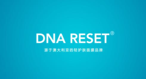 澳大利亚轻护肤面膜品牌DNA RESET悄然登陆中国上市