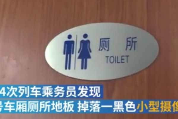 火车厕所里装摄像头,猥琐男偷拍被拘