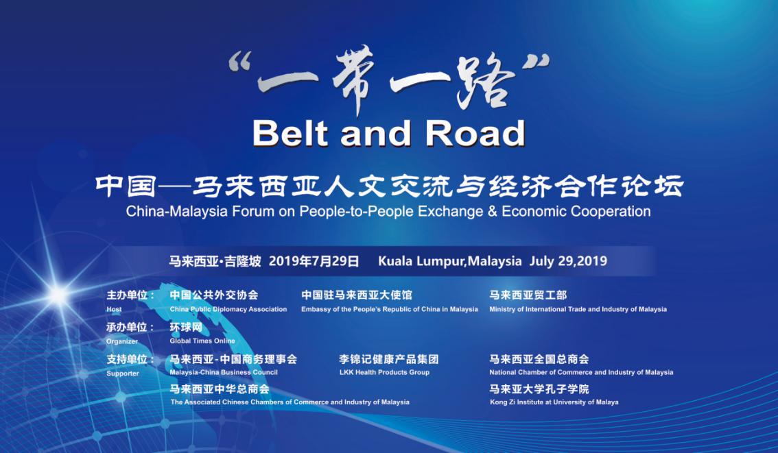 """中马建交45周年:马来西亚将举办""""一带一路""""中马人文交流与经济合作论坛"""