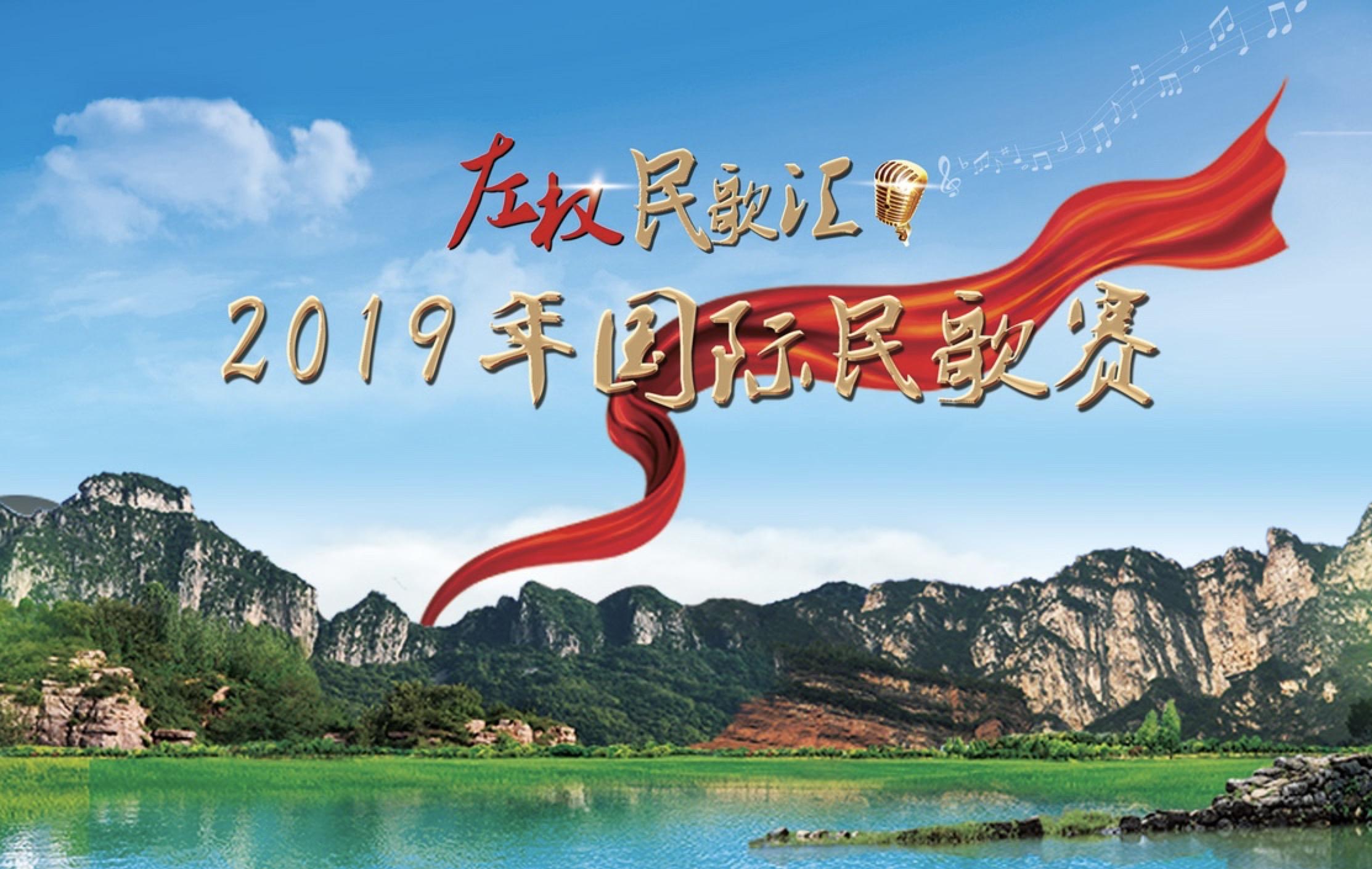 """左权民歌汇·2019年国际民歌赛迎来总决赛,""""2019民歌王""""今晚决出"""