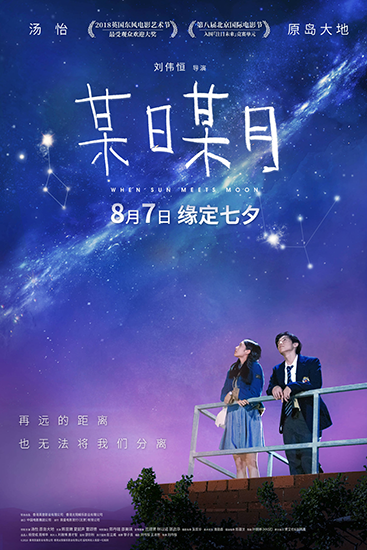 《某日某月》定档七夕首发预告 浪漫甜蜜一夏