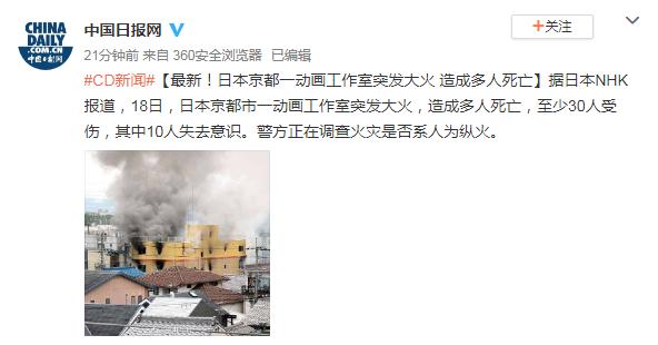 奥利亚斯魔法学园(牧圣绒)日本一动画工作室突发大火形成多人逝世 警方正查询是否系人为纵火