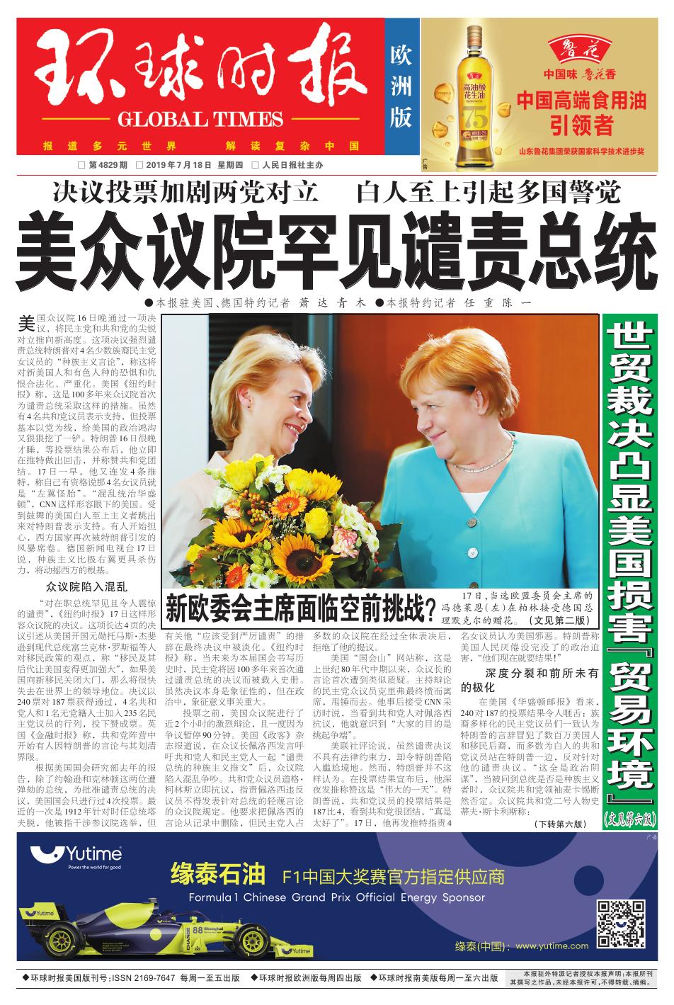 2019年7月18日环球时报欧洲版早知道