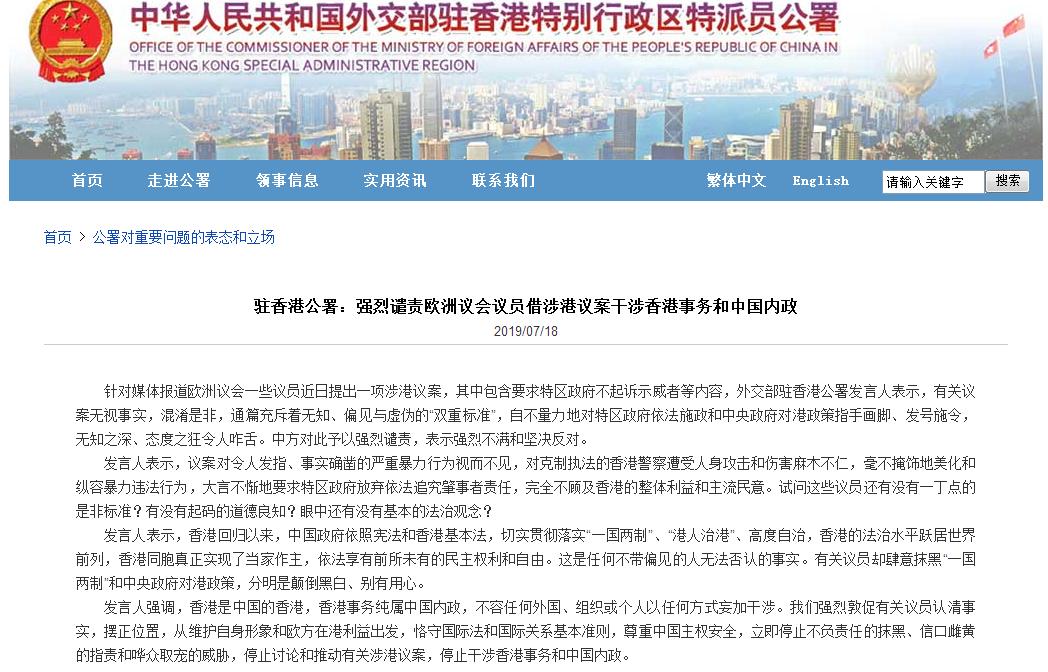 驻香港公署:强烈谴责欧洲议会议员借涉港议案干涉香港事务和中国内政
