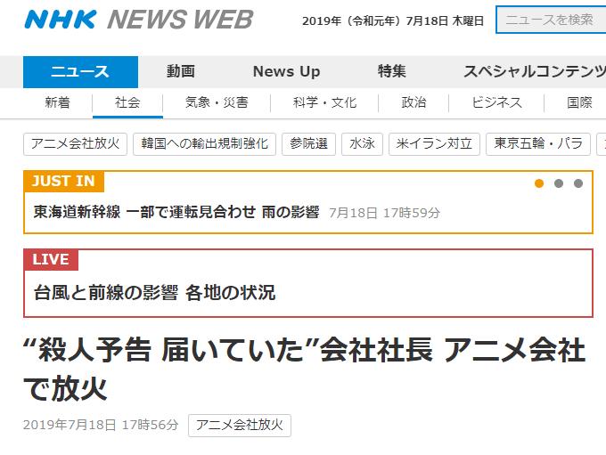武汉的百年老酒店江汉饭馆着火(邓申燕)京都动画社长:几年前公司就常常收到杀人预告
