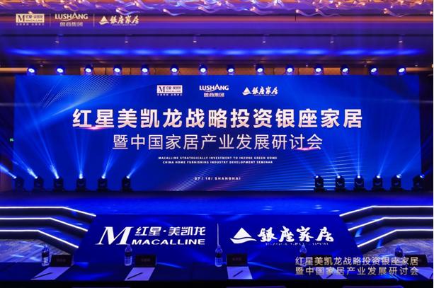 庐山恋ii之缘系庐山(优年代合法吗)红星美凯龙出资区域龙头银座家居,并列第一股东增12商场!
