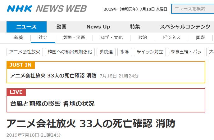 摩杰官网:快讯!日消防证实,京都动画公司纵火案已致33人死亡