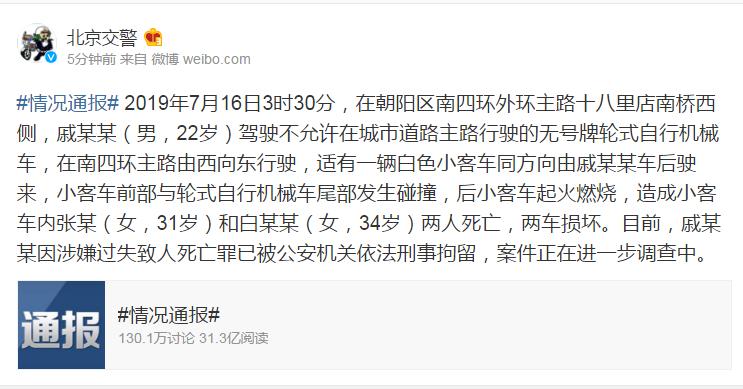 """摩杰官方:北京警方通报""""司机先报警未救人"""":报警司机涉嫌过失致人死亡罪被刑拘"""