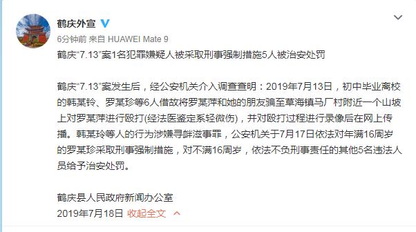 """云南鹤庆""""6人围殴少女并录像""""续:5人不满16岁给予治安处罚"""
