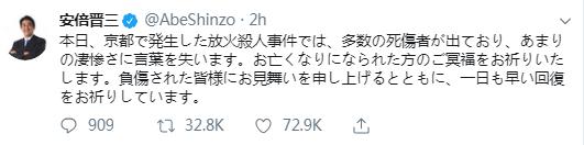 国际新闻热点 | 安倍就京都火灾发推文:痛心到难以言喻