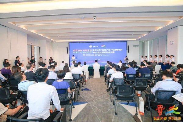 """2019""""创客广东""""先进制造业大赛在潼湖科学城圆满收官"""