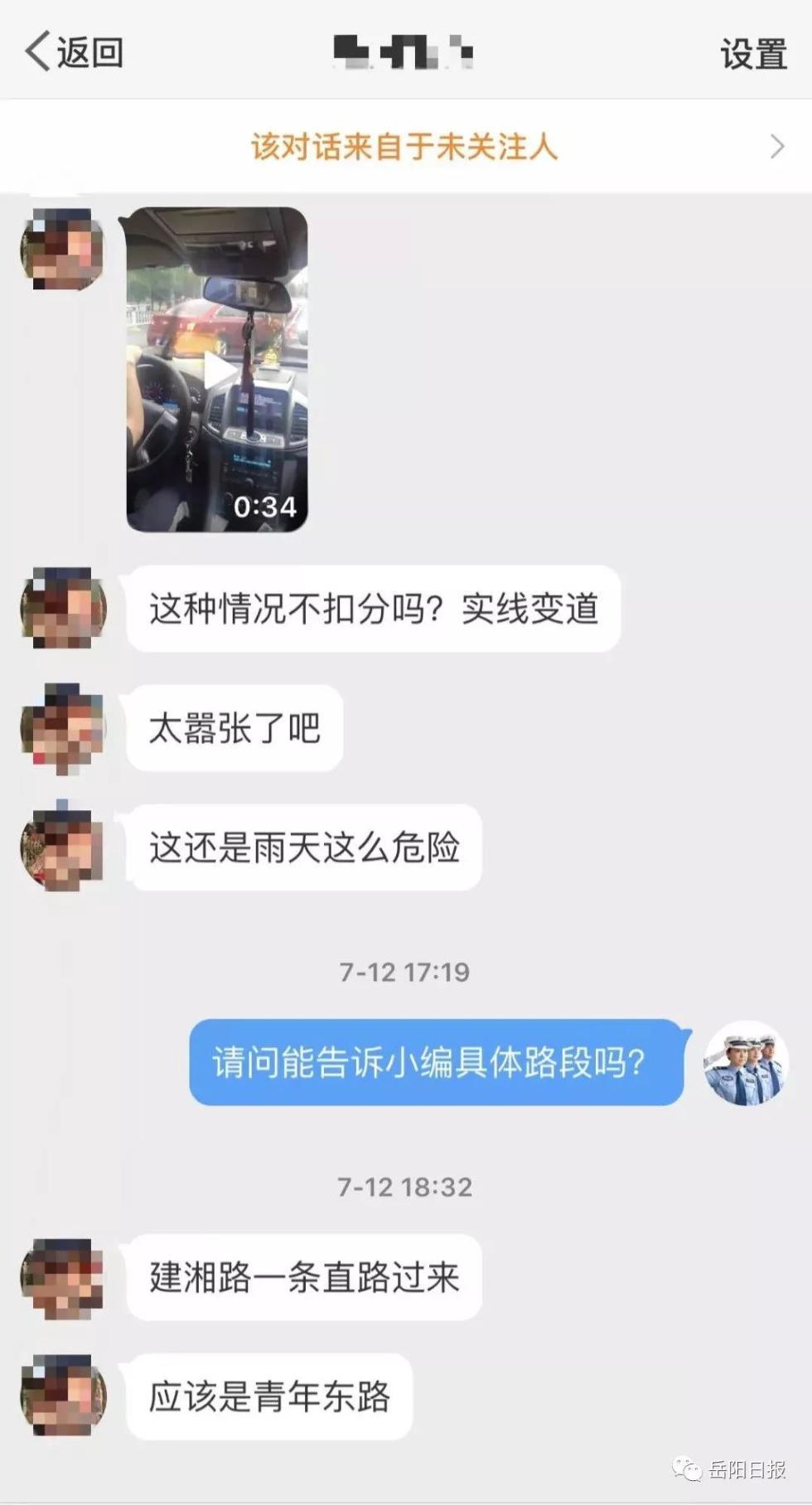 岳阳一司机因这个动作被网友举报,交警迅即查处!