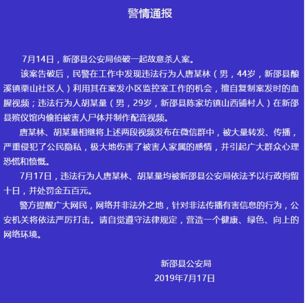 复制杀人案血腥视频、偷拍被害人遗体,湖南两男子被行拘十日