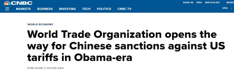 WTO宣布的这件事让美国政府大怒 外媒:中国的机会来了