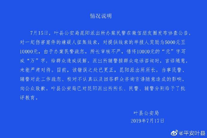 """河南叶县警方回应""""悬赏1亿抓嫌犯"""":错误已更正"""