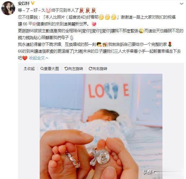 """安以轩发微博宣布生子,宝宝取名叫""""66"""",小脚丫戴着大钻石"""