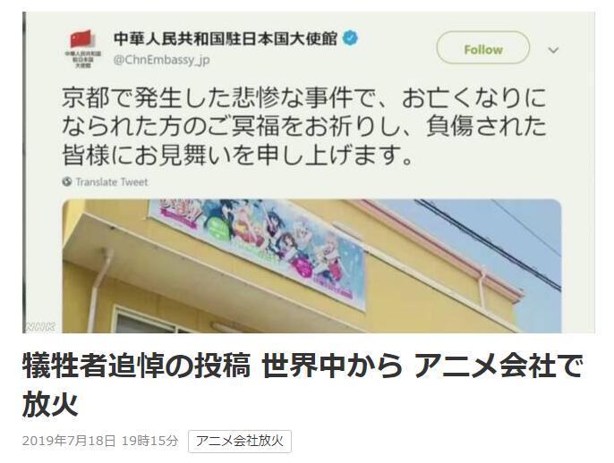 中法驻日大使馆发推慰问被烧日本动漫公司,一美企发起捐款