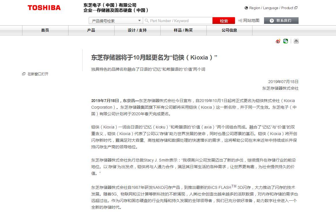 东芝存储器将更名Kioxia铠侠 东芝中国同步更名
