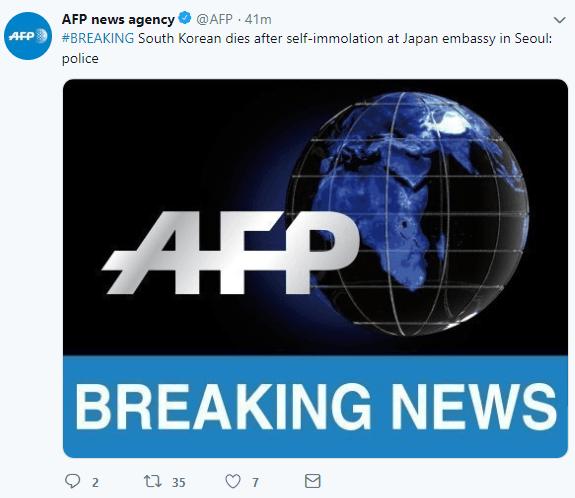 韩日矛盾升级时刻 韩国78岁男子在日本驻韩大使馆前自焚身亡