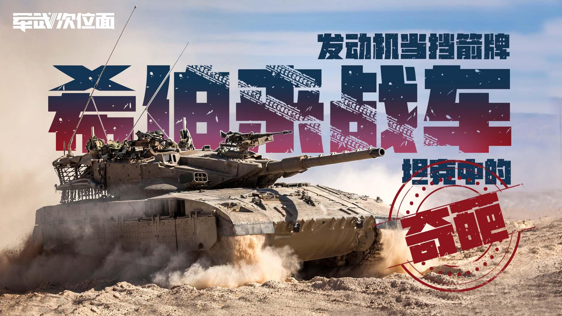 """以色列""""梅卡瓦""""主战坦克被俄反坦克导弹袭击 损失52辆阵亡23人"""